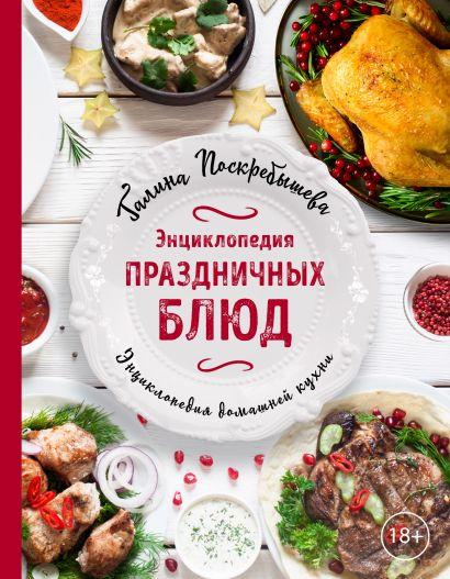 Энциклопедия праздничных блюд - фото 1