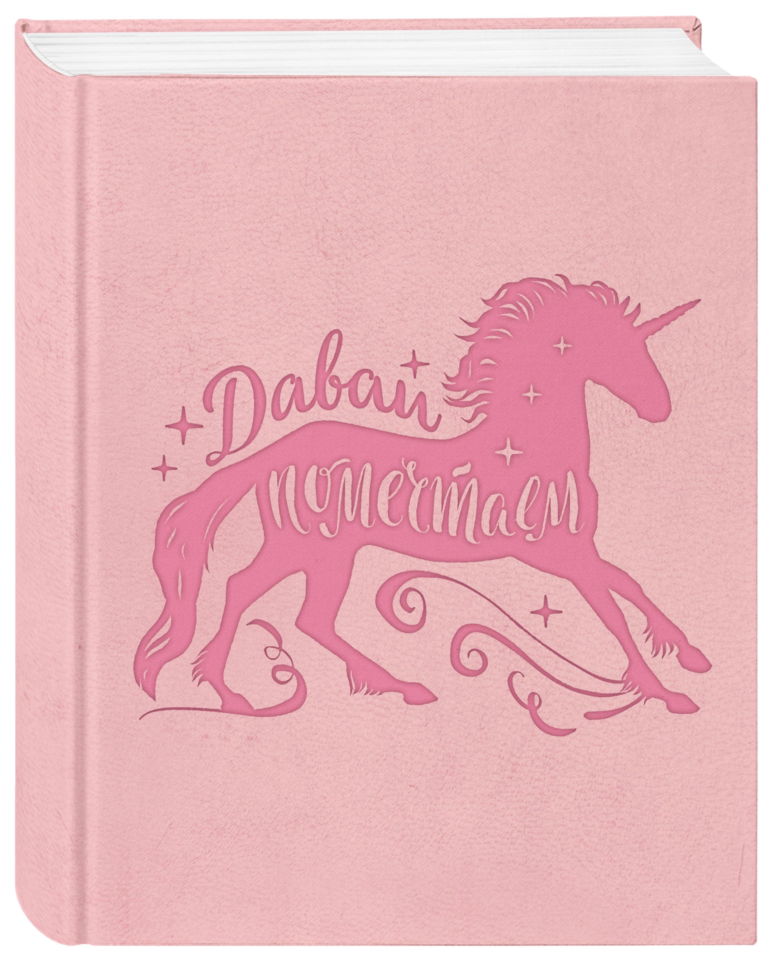 Блокнот. Волшебные единороги (розовый) блокноты эксмо блокнот романтика каждый день интерактивный блок