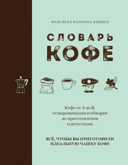 Словарь кофе - фото 1