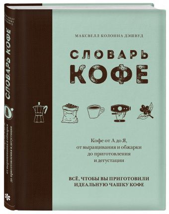 Словарь кофе Колонна Дэшвуд М.