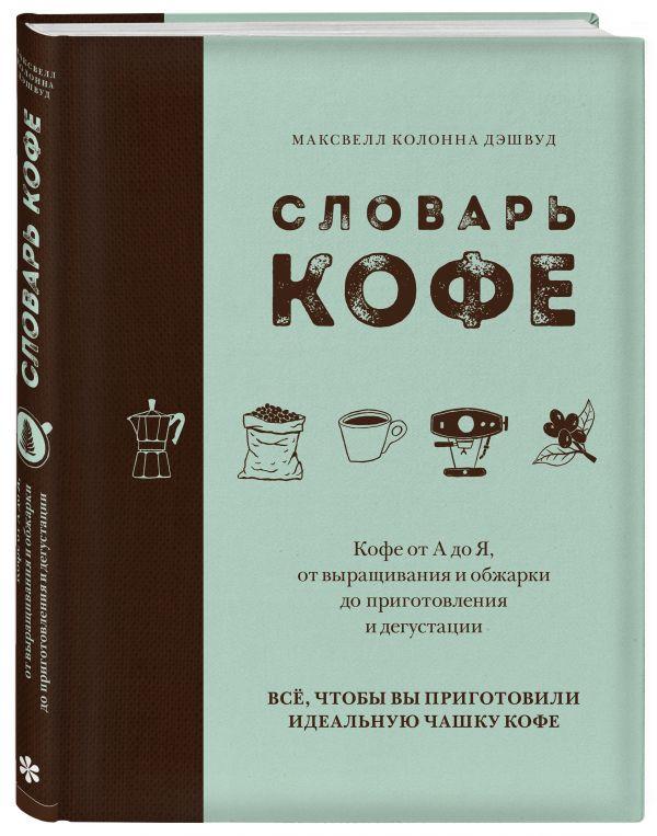 интересно Словарь кофе книга