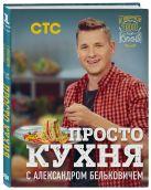 Белькович А. - ПроСТО кухня с Александром Бельковичем' обложка книги