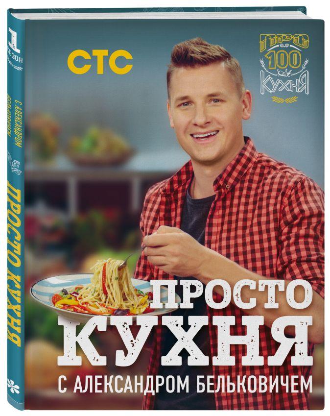 Александр Белькович - ПроСТО кухня с Александром Бельковичем обложка книги
