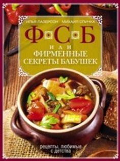 Лазерсон И. - ФСБ, или Фирменные секреты бабушек.Рецепты, любимые с детства обложка книги