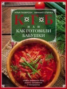 Лазерсон И. - КГБ, или как готовили бабушки обложка книги