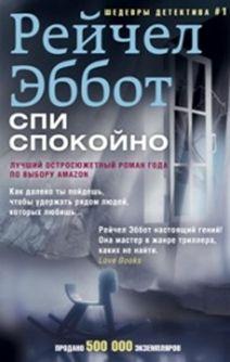 Эббот Р. - Спи спокойно обложка книги