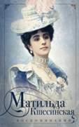 Кшесинская М - Воспоминания обложка книги