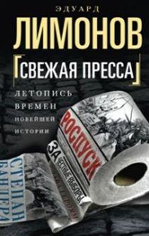 Лимонов Э - Свежая пресса обложка книги
