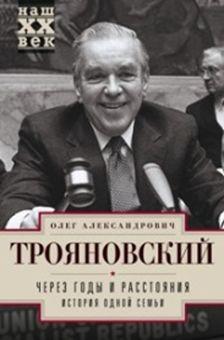 Трояновский О.А. - Через годы и расстояния. История одной семьи обложка книги