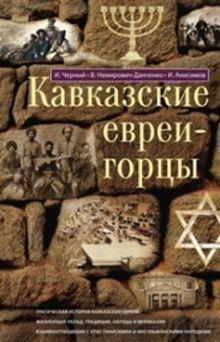 Кавказские евреи-горцы. Сборник - фото 1