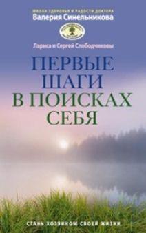 Синельников В.В. - Первые шаги в поисках себя обложка книги
