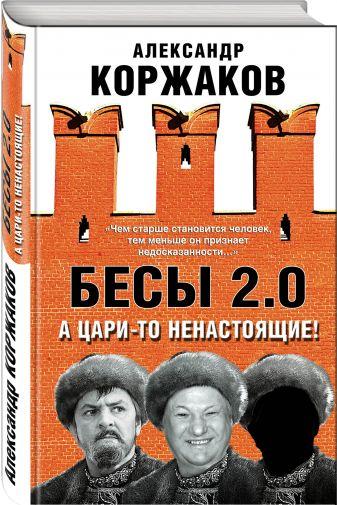 Александр Коржаков - Бесы 2.0. А цари-то ненастоящие! обложка книги