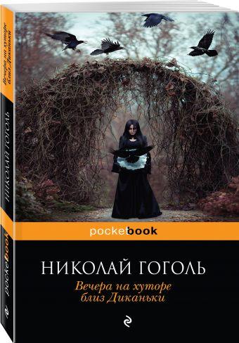 Вечера на хуторе близ Диканьки Николай Гоголь