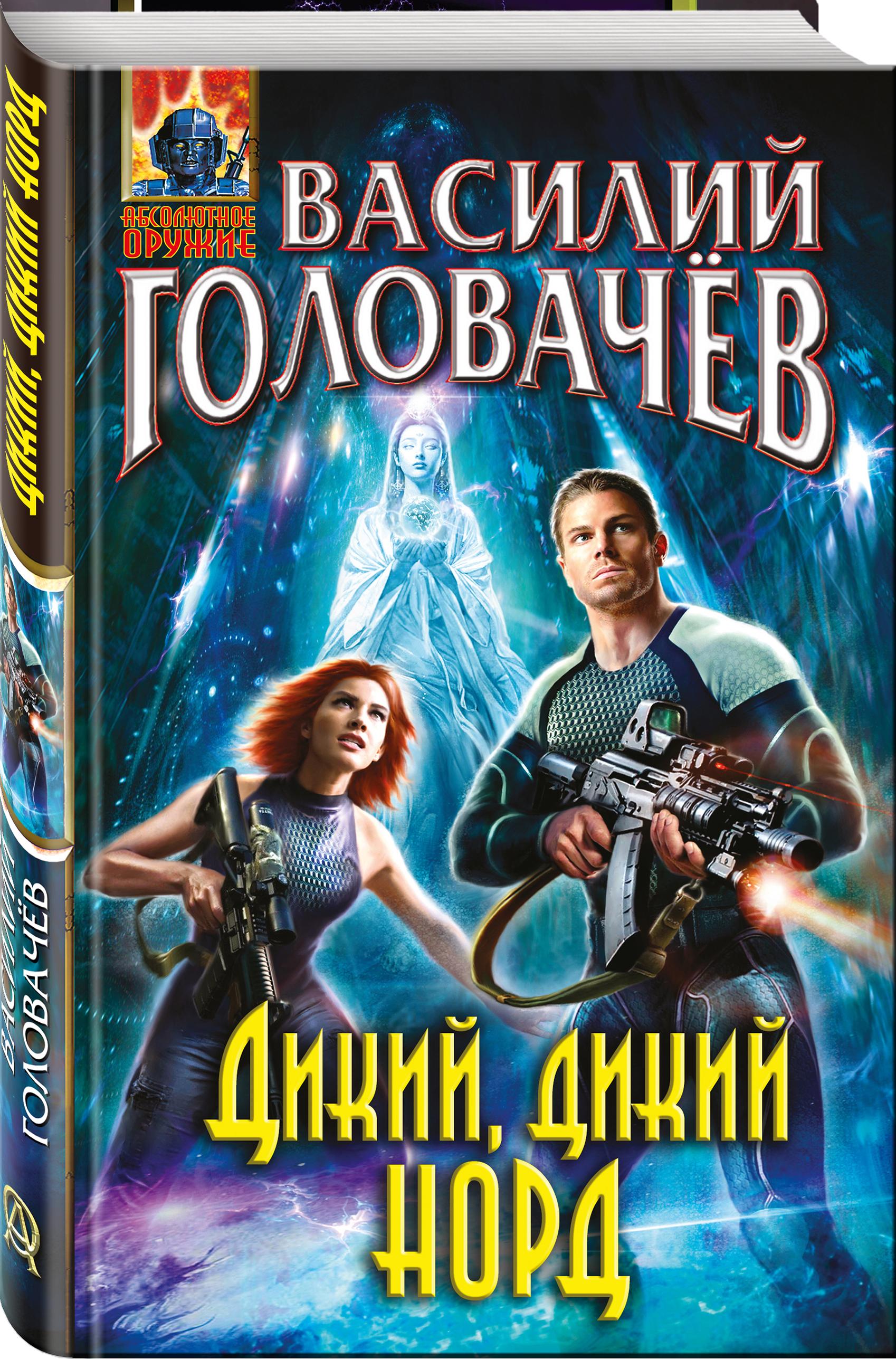 Василий Головачёв Дикий, дикий Норд