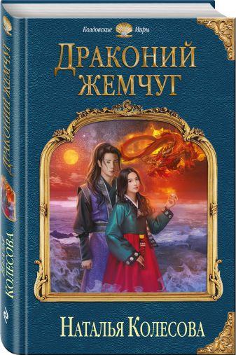 Наталья Колесова - Драконий жемчуг обложка книги