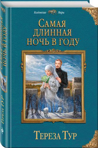 Тереза Тур - Самая длинная ночь в году обложка книги