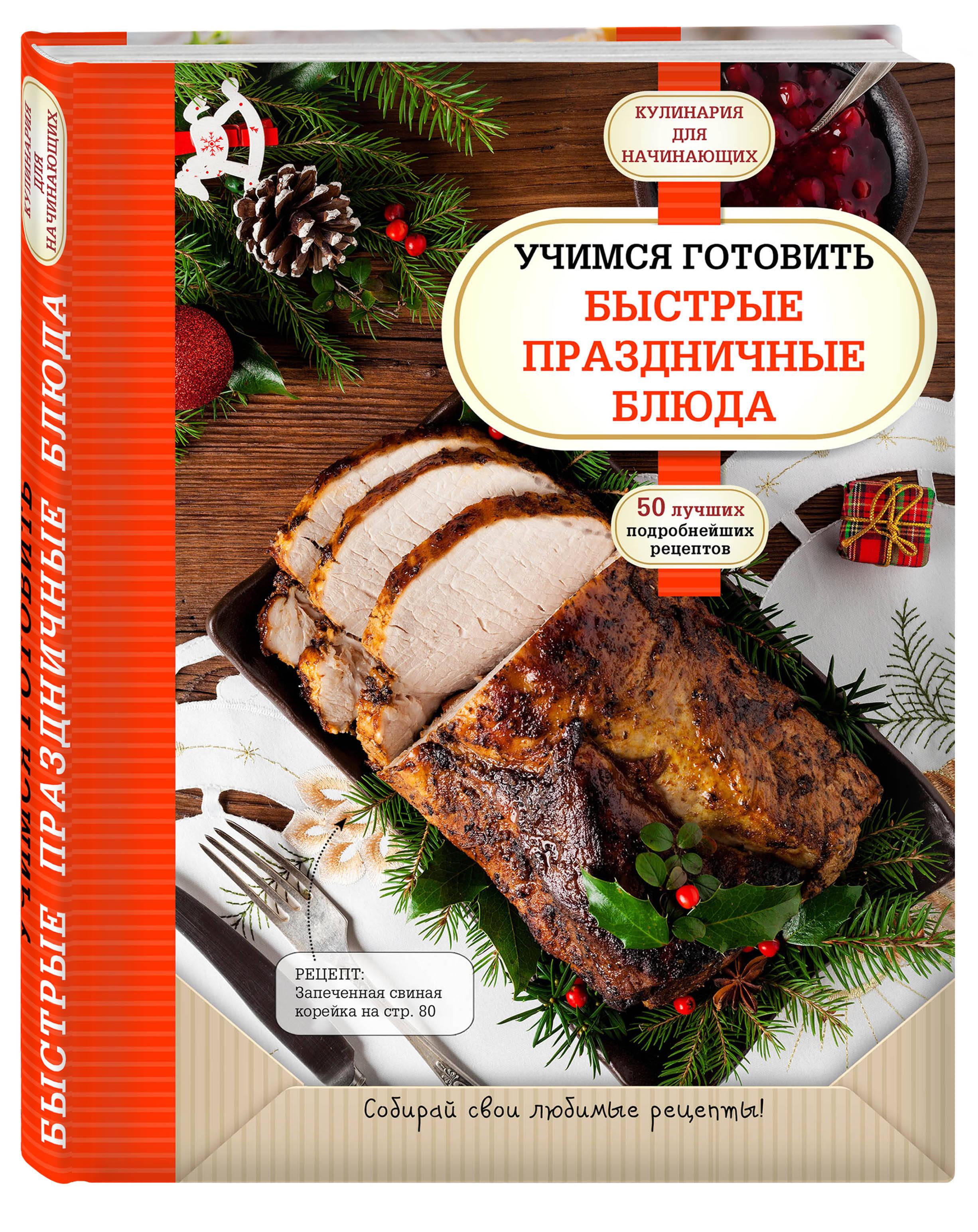 Учимся готовить быстрые праздничные блюда, ISBN 9785699980871, Издательство Эксмо ООО, 2017, Кулинария. Для начинающих , 978-5-6999-8087-1, 978-5-699-98087-1, 978-5-69-998087-1 - купить со скидкой