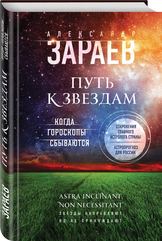 Александр Зараев Путь к звездам. Когда гороскопы сбываются
