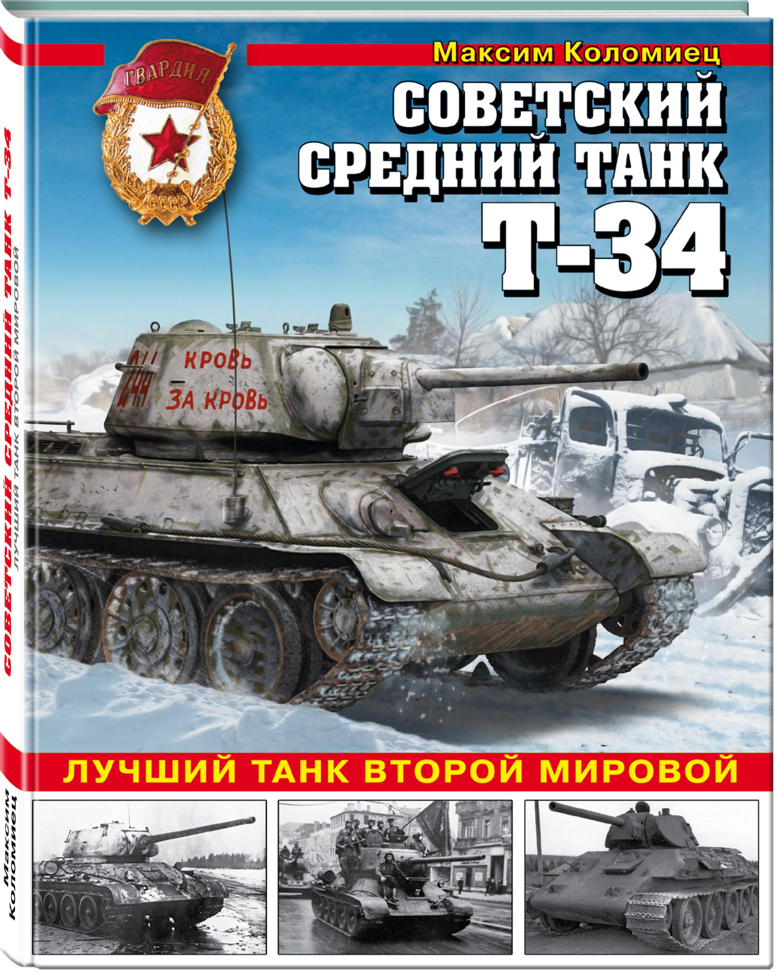 Коломиец М.В. Советский средний танк Т-34. Лучший танк Второй мировой