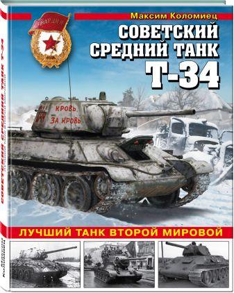 Максим Коломиец - Советский средний танк Т-34. Лучший танк Второй мировой обложка книги