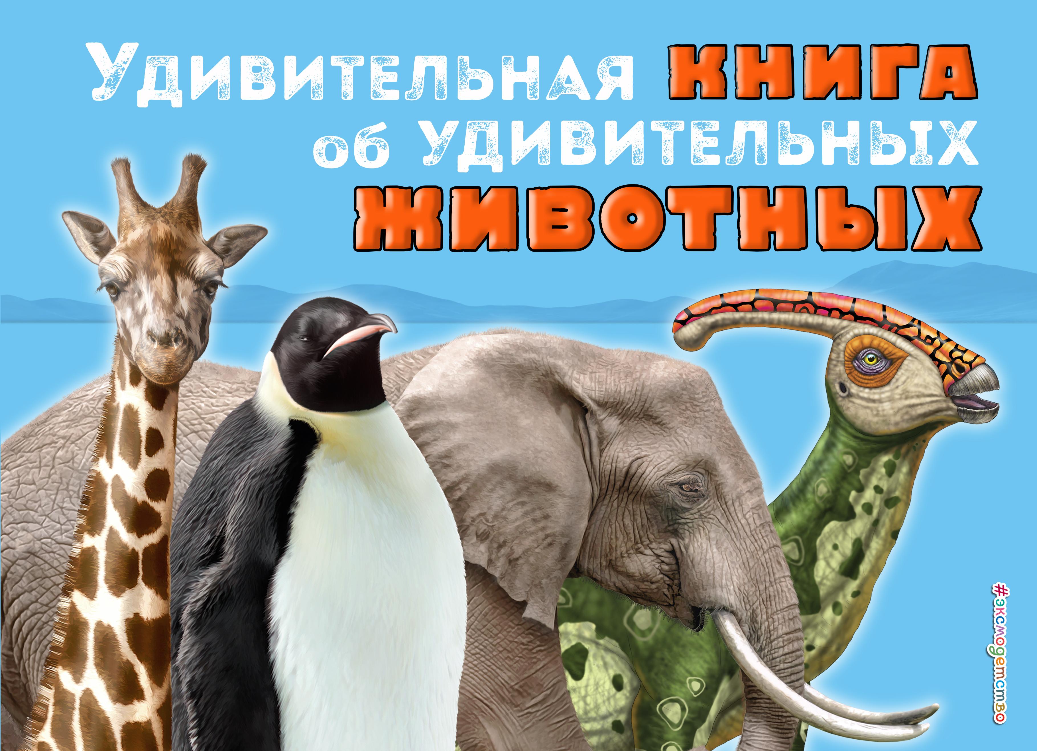Джексон Т. Удивительная книга об удивительных животных