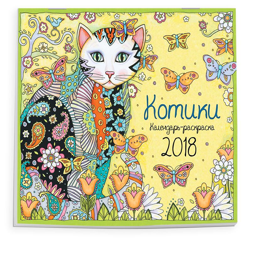 Календарь-раскраска Котики. Календарь настенный на 2018 год от book24.ru