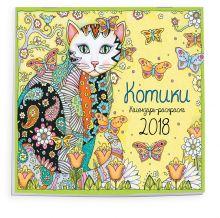 Календарь-раскраска Котики. Календарь настенный на 2018 год