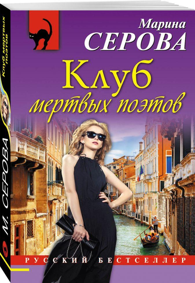 Марина Серова - Клуб мертвых поэтов обложка книги