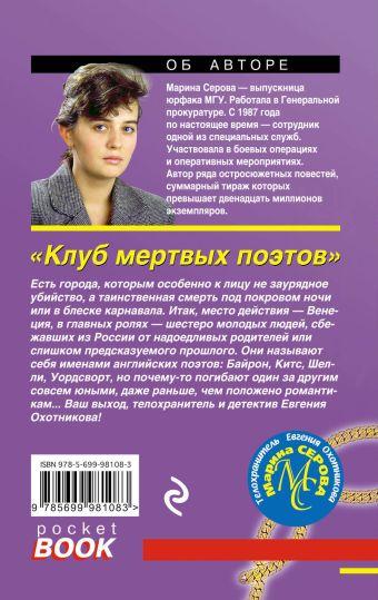 Клуб мертвых поэтов Серова М.С.
