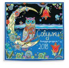 Календарь-раскраска Совушки. Календарь настенный на 2018 год