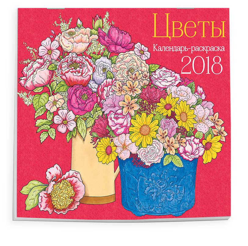 Календарь-раскраска Цветы. Календарь настенный на 2018 год от book24.ru