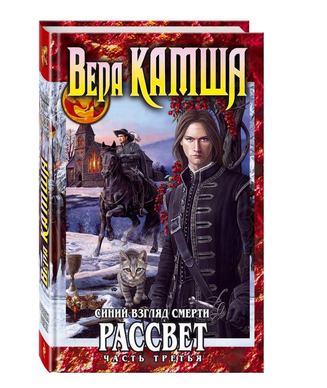 Вера Камша - Синий взгляд Смерти. Рассвет. Часть третья обложка книги