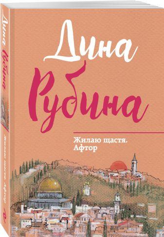 Дина Рубина - Жилаю щастя. Афтор обложка книги