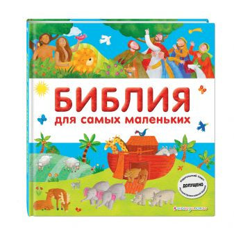 Светлана Мирнова - Библия для самых маленьких (с грифом РПЦ) обложка книги