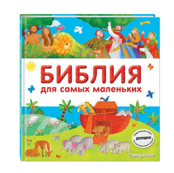 интересно Библия для самых маленьких (с грифом РПЦ) книга