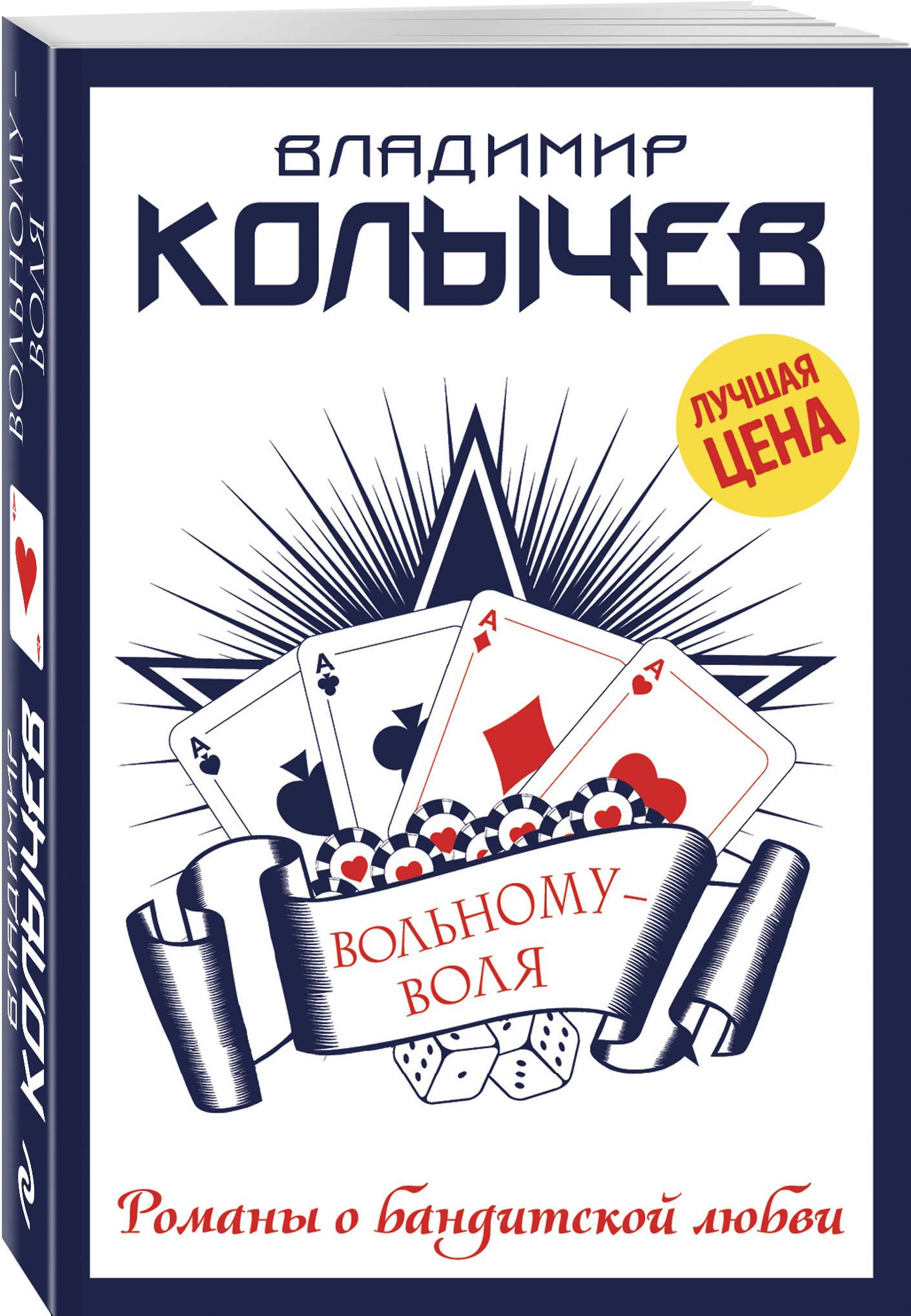 Владимир Колычев Вольному – воля