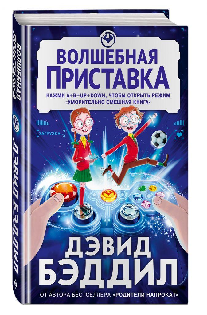 Дэвид Бэддил - Волшебная приставка обложка книги