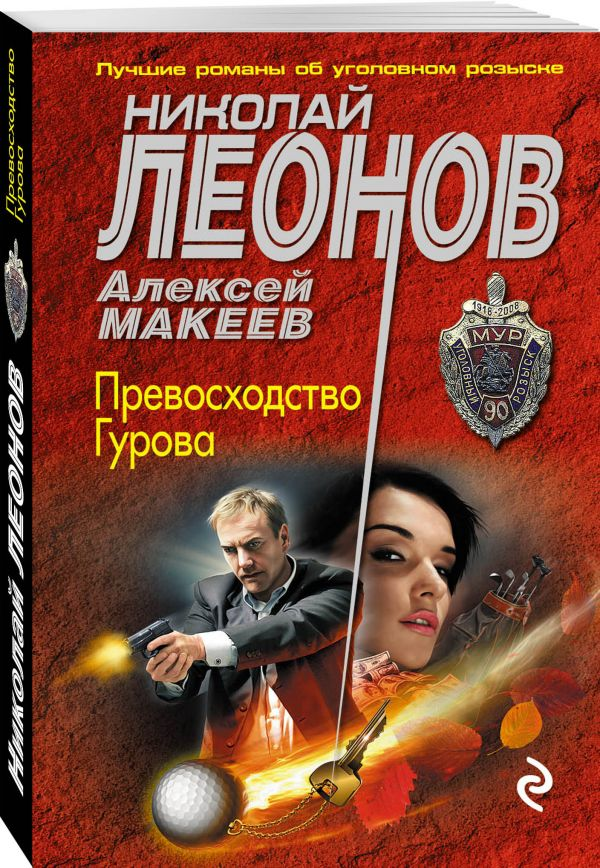 Превосходство Гурова Леонов Н.И., Макеев А.В.