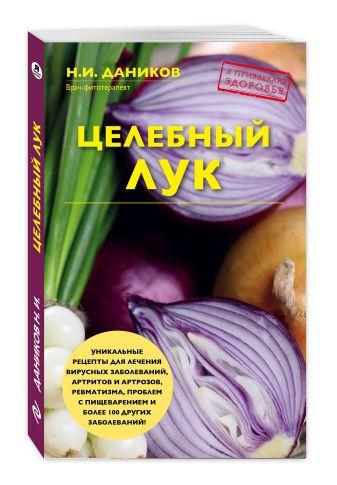 Николай Даников - Целебный лук обложка книги