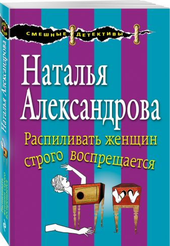 Наталья Александрова - Распиливать женщин строго воспрещается обложка книги