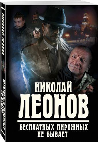 Бесплатных пирожных не бывает Николай Леонов