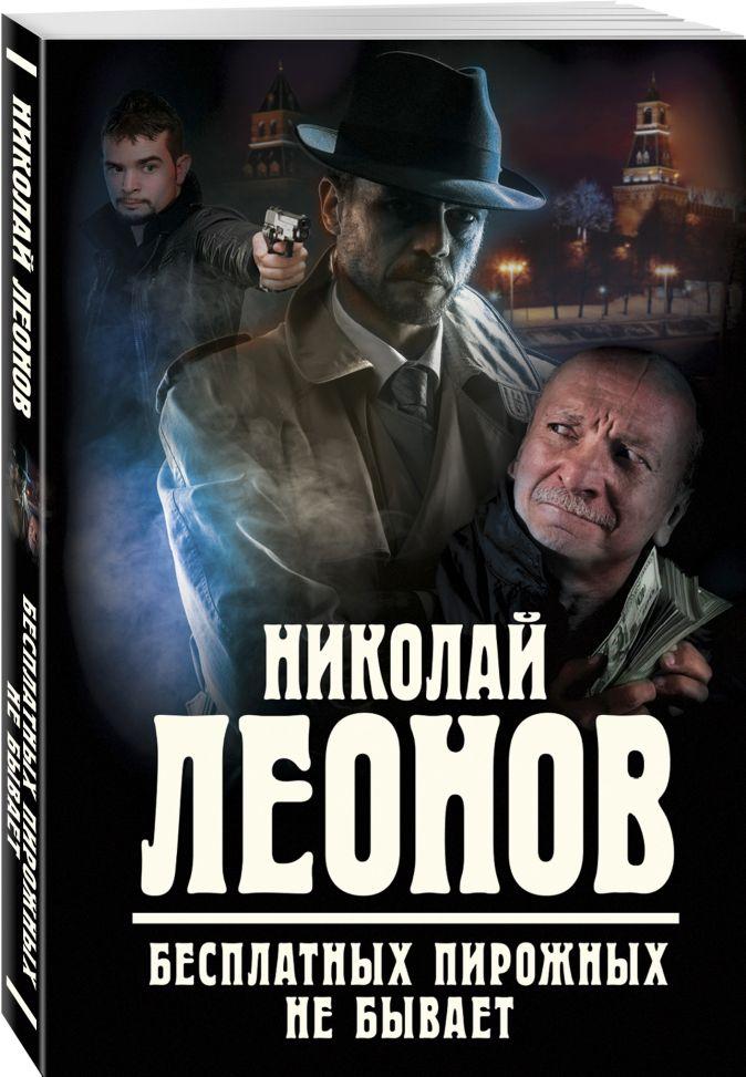 Николай Леонов - Бесплатных пирожных не бывает обложка книги