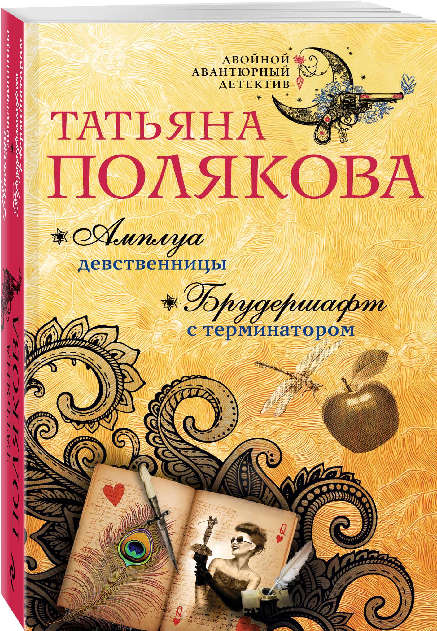Татьяна Полякова Амплуа девственницы. Брудершафт с терминатором цены онлайн