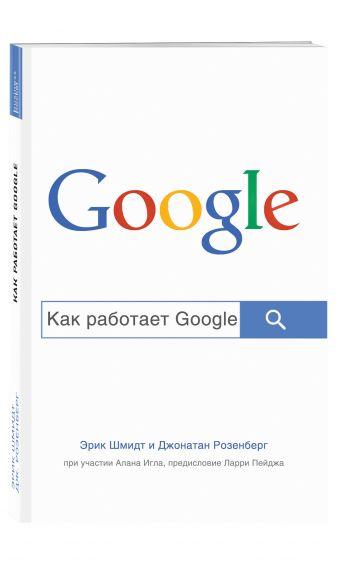 Эрик Шмидт, Джонатан Розенберг - Как работает Google обложка книги