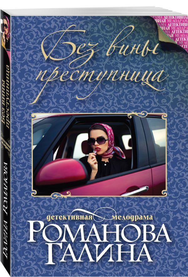 Без вины преступница Романова Г.В.