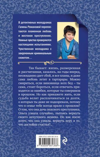 Без вины преступница Галина Романова