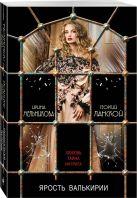 Мельникова И., Ланской Г. - Ярость валькирии' обложка книги