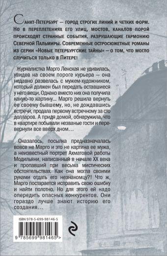 Портрет-призрак Евгения и Антон Грановские