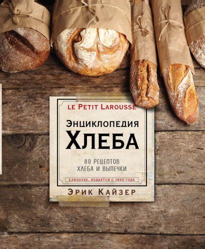 Ларусс. Энциклопедия хлеба - фото 1