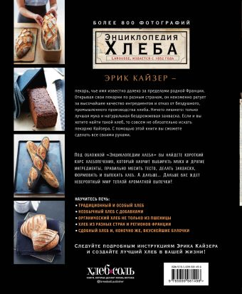 Ларусс. Энциклопедия хлеба Эрик Кайзер